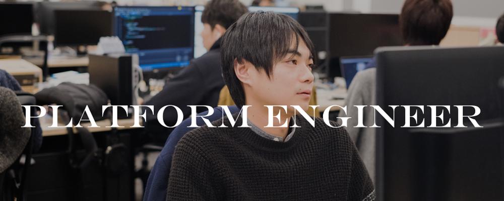 【プラットフォームエンジニア】新規事業を一緒に推進してくれるエンジニアを募集! | 株式会社10ANTZ