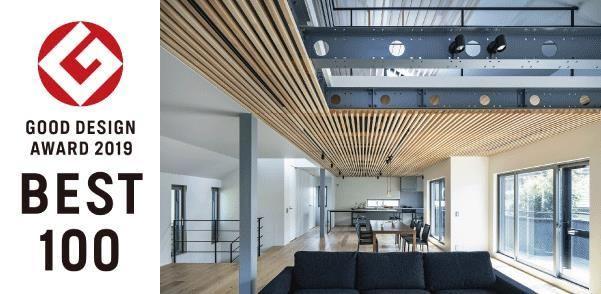 2019年度グッドデザイン・ベスト100に選出された戸建てリノベーション「八雲の家」