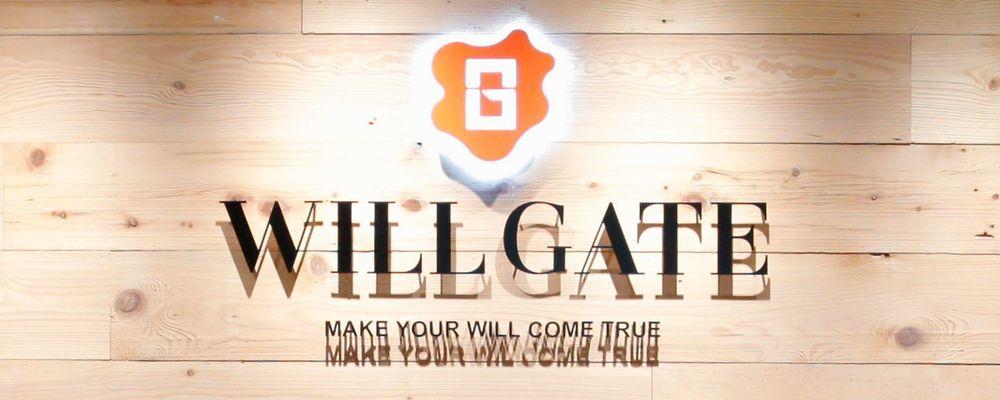 オープンポジション  ~「一人ひとりの『will』を実現する」という理念を一緒に目指しませんか?~ | 株式会社ウィルゲート