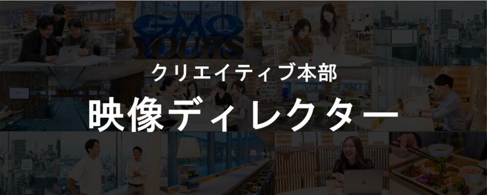 映像ディレクター | GMO NIKKO | GMOアドパートナーズ株式会社