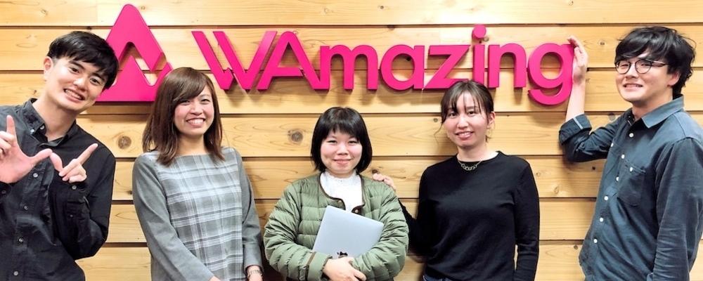 旅遊文章契約寫手(台灣繁體字) | WAmazing株式会社