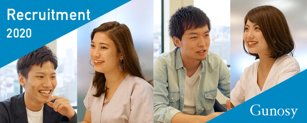 2020年度新卒採用/ビジネス職 | 株式会社Gunosy