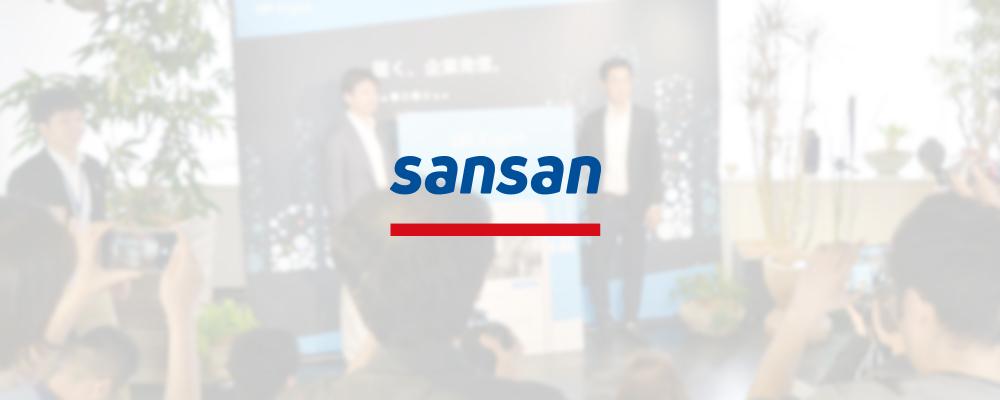 【国内シェアNo.1の「Sansan」】 日本発のサービスを世界に届けていくべく、ここで貴方の力を試しませんか? | Sansan株式会社