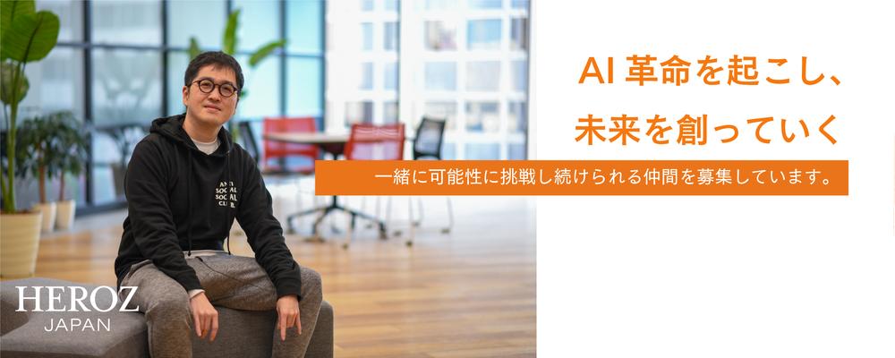 【AIビジネスコンサルタント(シニアマネジャー)】 AI社会実装を創造・設計するAIビジネスコンサルタント(シニアマネジャー)を募集! | HEROZ株式会社