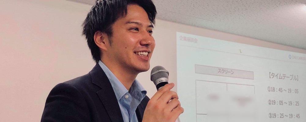 就活生と企業の出会いの場を創造するイベントプロデューサー   株式会社ワンキャリア