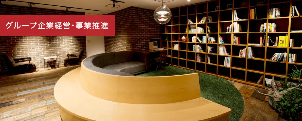 グループ企業経営・事業推進(将来の経営幹部候補)/東京 | 株式会社SHIFT