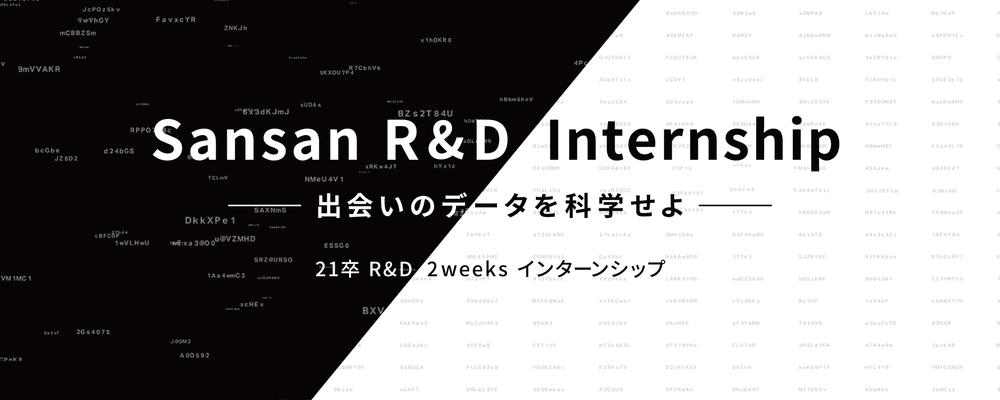 21卒向け/日本屈指のKagglerが集う場での研究開発職有給インターン | Sansan株式会社