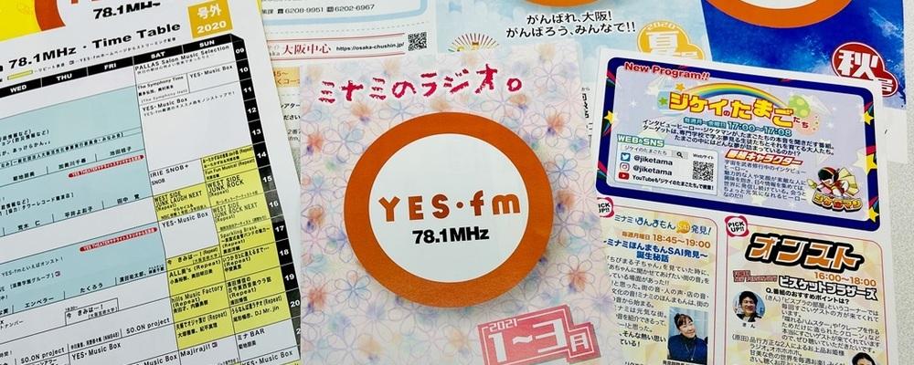 ラジオ部門「YES-fm」の総合職 | 滋慶学園グループ