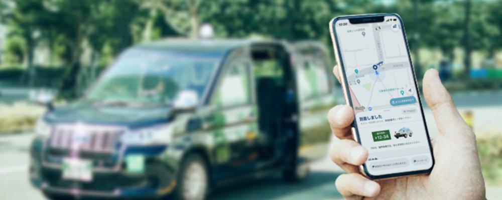 業務企画職(GO事業に関連する業務改善企画立案/実行) | 株式会社Mobility Technologies