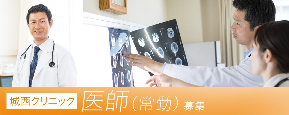 4/8更新 城西クリニック 常勤医師 ※未経験歓迎 | Medical Recruiting