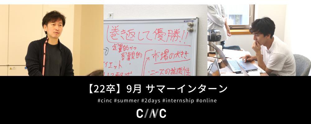 【22卒/9月開催予定】 CINCサマーインターン(総合職・2days) | 株式会社CINC