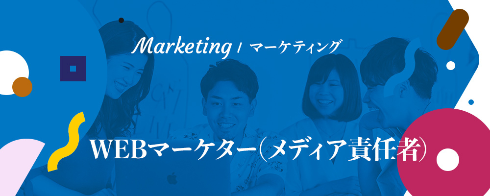 【WEBマーケター(メディア責任者)】独自のマーケティングノウハウで成長中!自社メディアの責任者をお任せします! | 株式会社キュービック