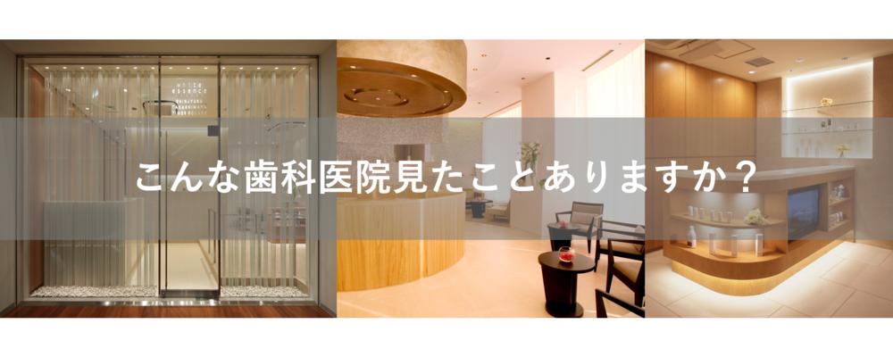 加盟院の出店場所確保と空間プロデュース | ホワイトエッセンス株式会社