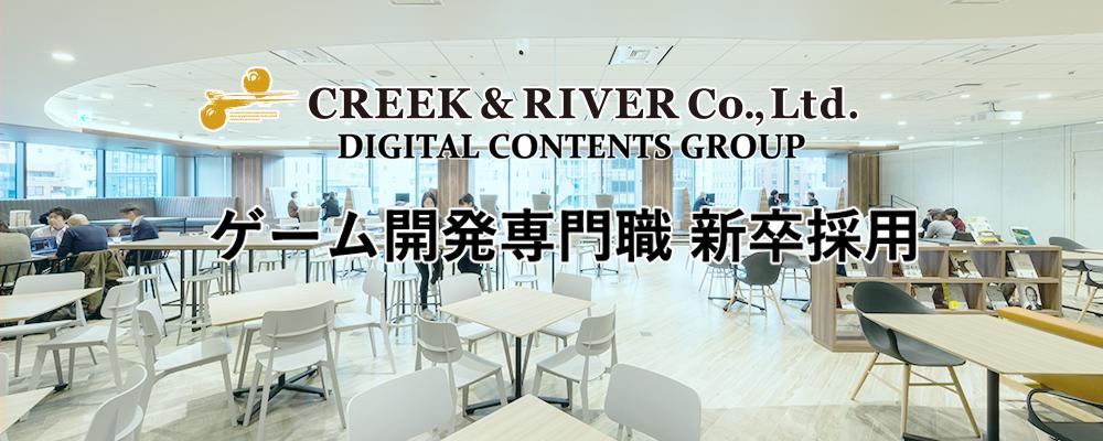 クリーク・アンド・リバー社 デジタルコンテンツ・グループ