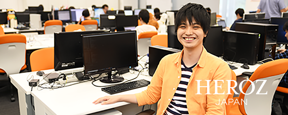 【Webエンジニア】人工知能プロダクトを支えるフルスタックエンジニア募集 | HEROZ株式会社