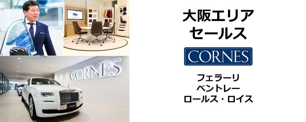 大阪エリア/ フェラーリ、ベントレー、ロールス・ロイスの営業 | コーンズグループ