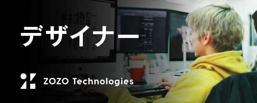 デザイナー(コーポレートデザイン) | 株式会社ZOZOテクノロジーズ