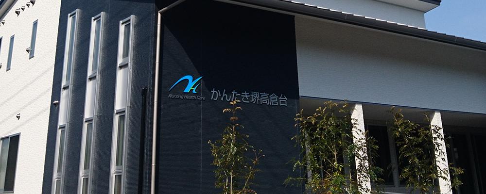 【インテリジェントヘルスケア】:かんたき堺高倉台:ケアスタッフ | 医療法人医誠会