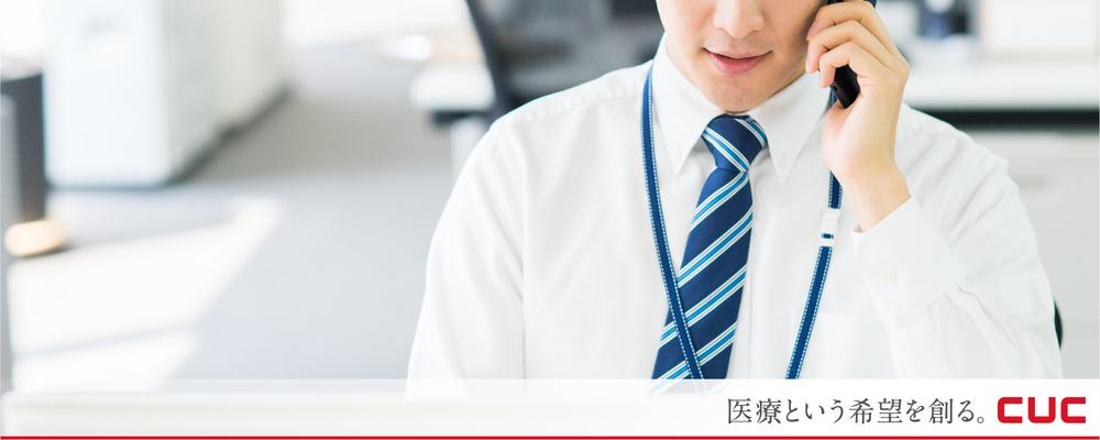病院向けコスト削減コンサルティング営業 | 株式会社シーユーシー