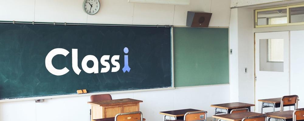 Classi株式会社