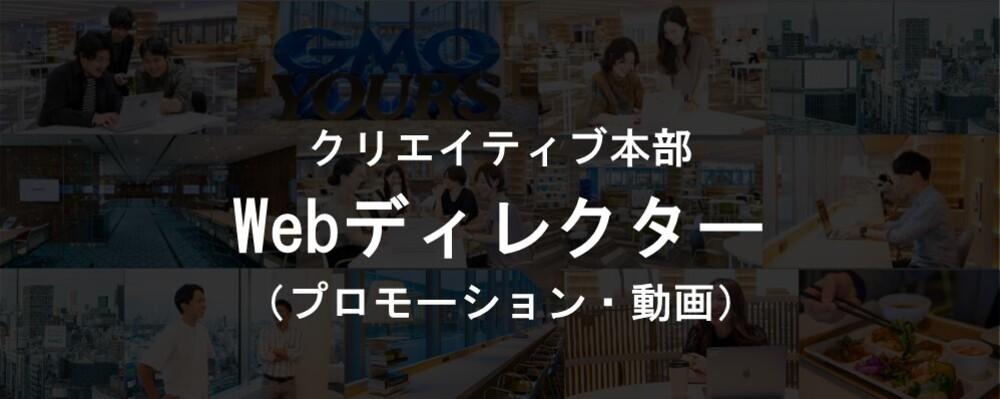 Webディレクター   GMO NIKKO   GMOアドパートナーズ株式会社