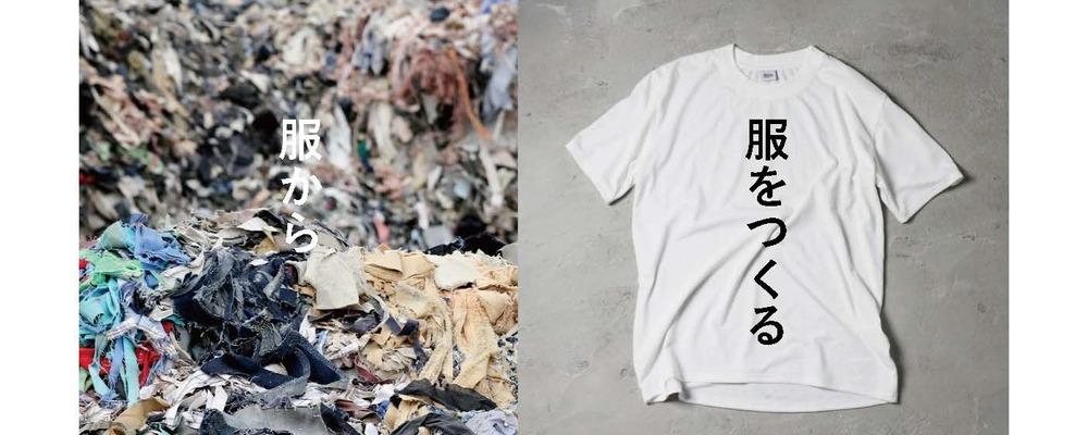 【技術戦略担当】SDGs事業領域における化学的リサイクル技術の研究開発・戦略立案! | 日本環境設計株式会社
