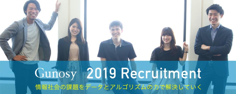 2019年度新卒採用/総合職 | 株式会社Gunosy