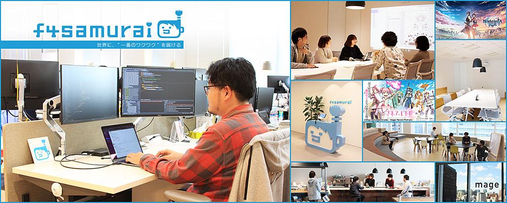 フロントエンドエンジニア | 株式会社f4samurai