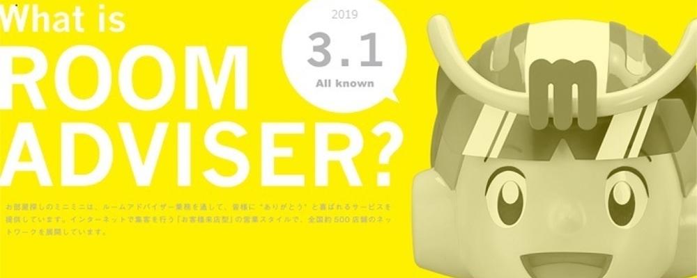 【2020年新卒】お部屋探しのお手伝い【ルームアドバイザー】を募集! | 株式会社ミニミニ
