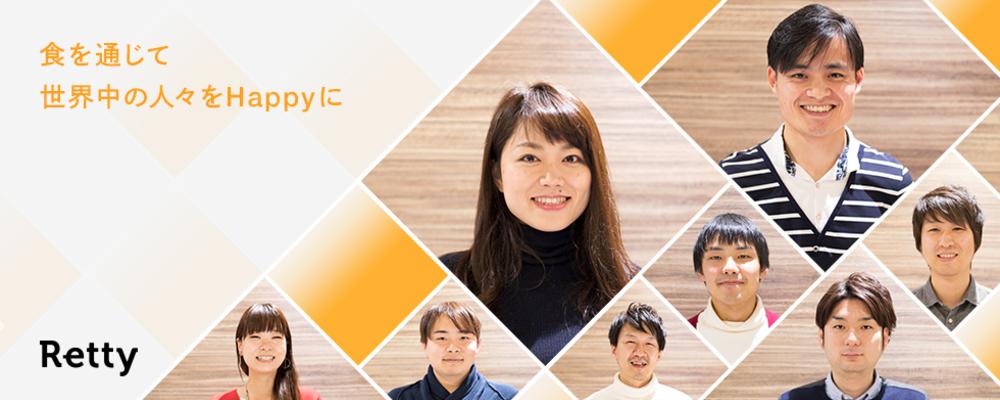 「Retty2.0を創る」責任者候補募集 サービスプランナーのプロ求む! | Retty株式会社