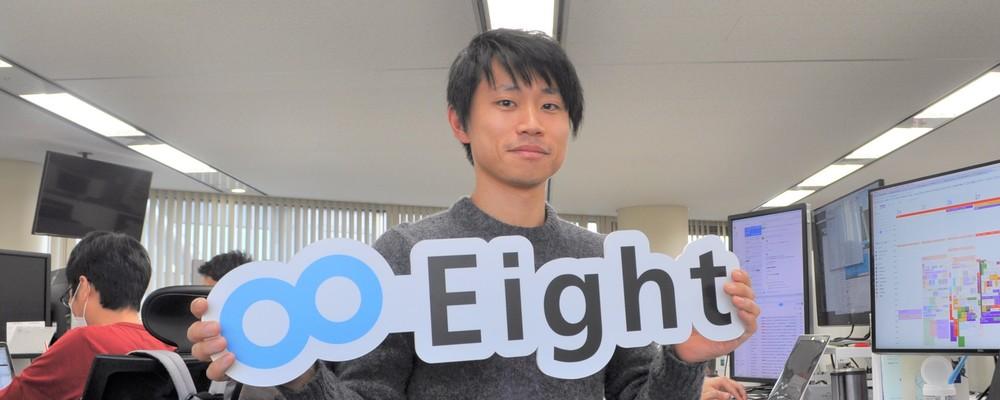 【Eight事業部】名刺アプリ「Eight」広告営業メンバー | Sansan株式会社