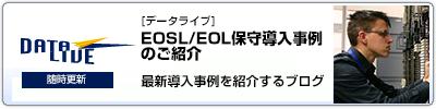 データライブ EOSL/EOL保守導入事例