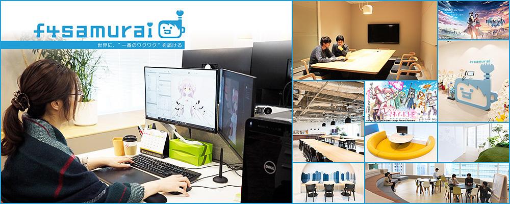 2Dモーションデザイナー | 株式会社f4samurai
