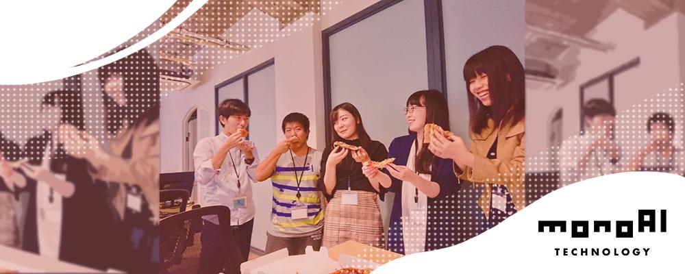 【デバッグ部門(リーダー候補)】これまでの経験を活かす!正社員登用のチャンス有!※関西勤務※ | monoAIグループ