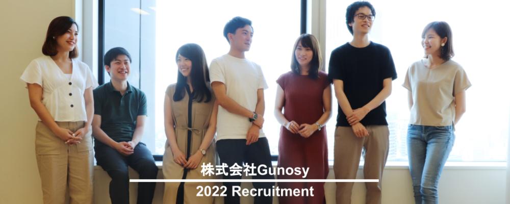 2022年度新卒採用/ビジネス職 | 株式会社Gunosy