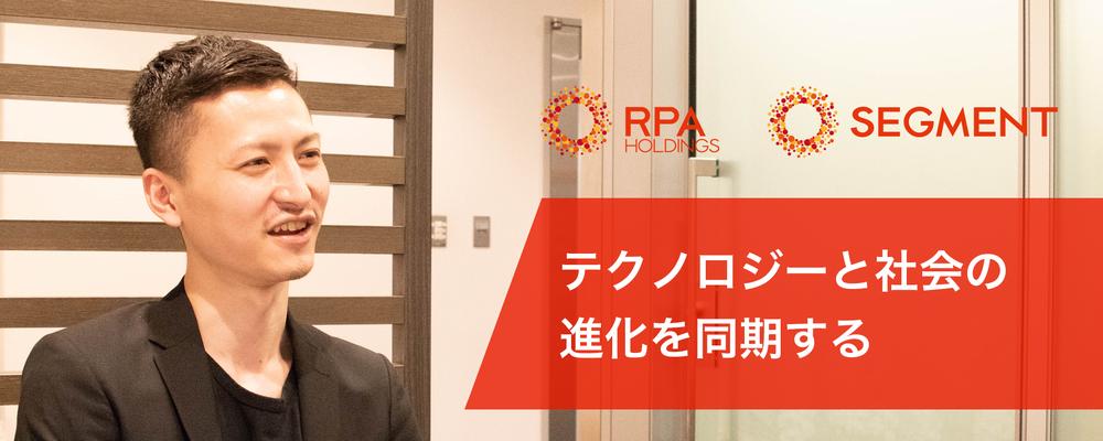 SG_成果報酬型広告代理店(ASP)システムの運営・開発、新規サービス企画・開発 マネージャー職 | RPAホールディングス株式会社