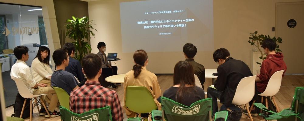 北海道の長期インターン事情について徹底討論!2社共催セミナー | スマートキャンプ株式会社