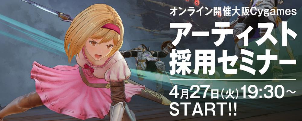 2021.04.27(火)19:30 START!! 大阪Cygames アーティスト採用セミナー   株式会社Cygames