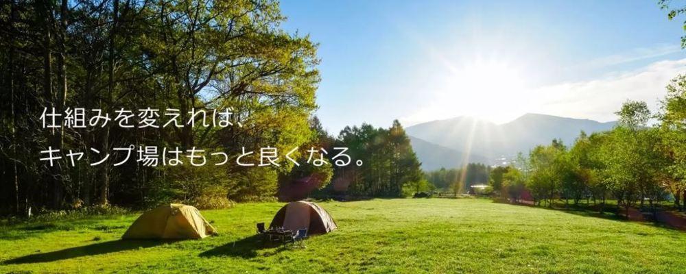 キャンプ場コンサルタント・企画営業 | 株式会社スペースキー