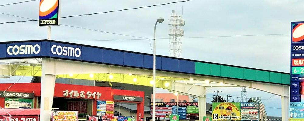 車の移動と車検手続き業務(回送スタッフ)(盛岡市下太田)   北日本石油株式会社
