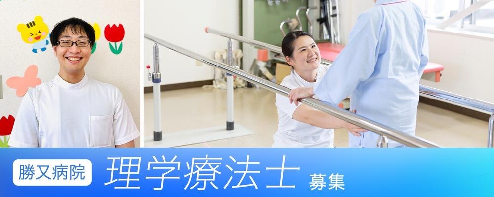 勝又病院 理学療法士(PT)【常勤】   Medical Recruiting