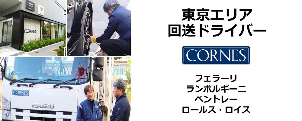 東京エリア/ フェラーリ等外国車の回送ドライバー 募集 | コーンズグループ
