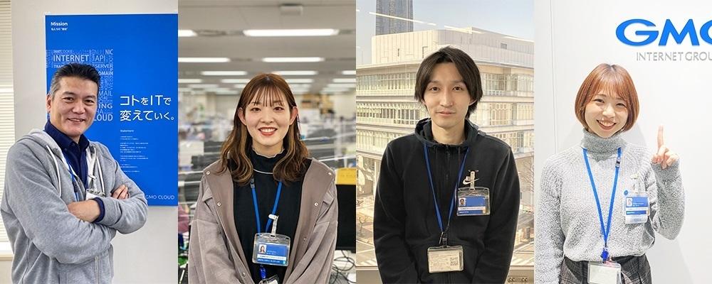 カスタマーサポート/事務【下関】 | GMOグローバルサイン・ホールディングス株式会社