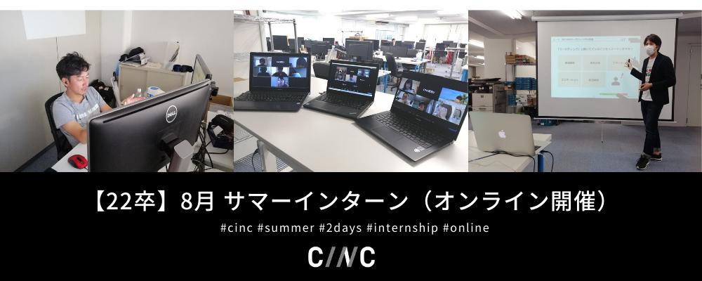 【22卒/8月開催予定】 CINCサマーインターン(総合職・2days) | 株式会社CINC