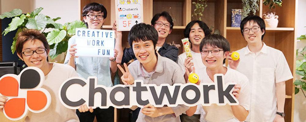 【オンライン開催!】サマーインターンシップ'20/未来のエンジニア募集! | Chatwork株式会社