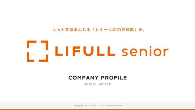 LIFULL senior会社紹介スライド