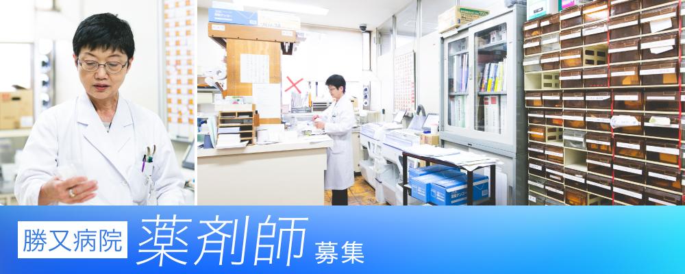勝又病院 薬剤師(病院)【常勤】 | Medical Recruiting