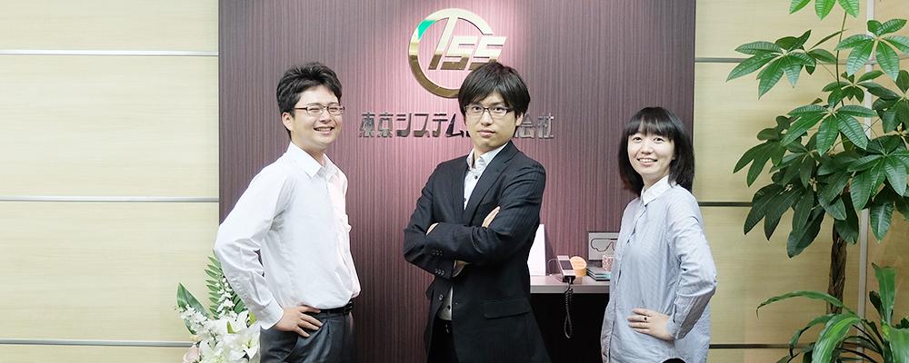 会社概要 | 東京システムズ株式会社