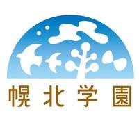 幌北学園グループ