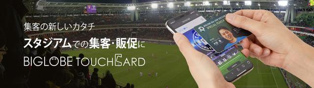 BIGLOBE TOUCHCARD(タッチカード)は、スマホやタブレットにカードをタッチすることで動画や⾳声、クーポンなどの限定コンテンツを提供できるカード型デバイスです。